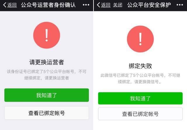 微信添新功能 可查个人信息绑定公众号图片