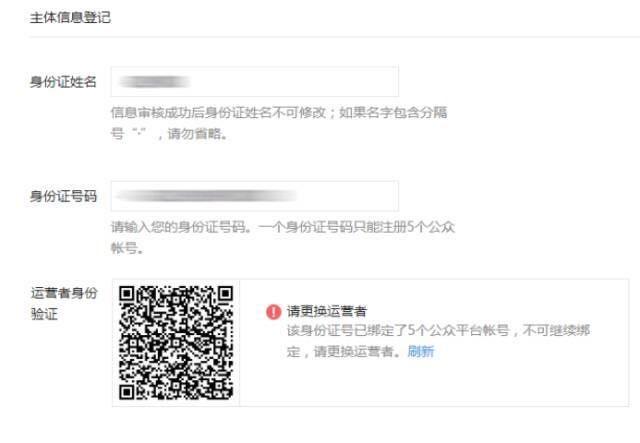 微信添新功能 可查个人信息绑定公众号