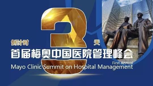 倒计时3天!首届梅奥中国医院管理峰会与您不见不散