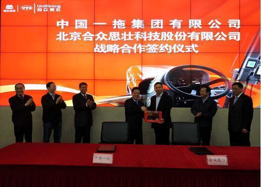合众思壮与中国一拖战略合作 共推农机行业发展