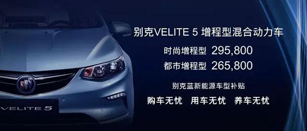 补贴后22.98-25.98万 国内首款增程型混动车别克VELITE 5上市