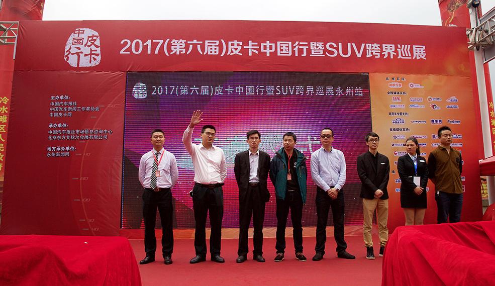 2017皮卡中国行暨SUV跨界巡展开幕,现场静态评测汉腾X7