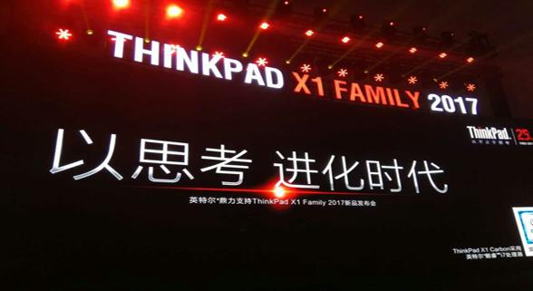 ThinkPad 25周年庆 发布旗下X1 Family系列新品