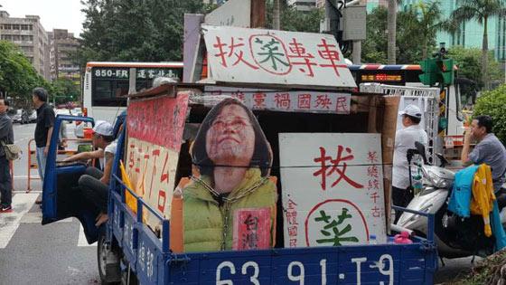 """本网记者直击台民众抗议当局""""年金改革"""""""