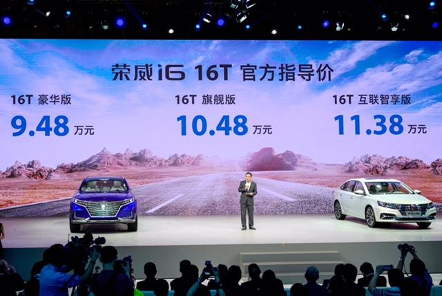 上汽集团荣威i6 16T上市售价9.48万元-11.38万元