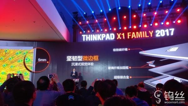 ThinkPad X1家族2017发布 诚意满满!