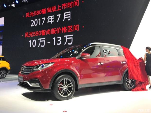 2017上海车展:东风风光580智尚版首发