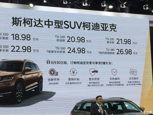 2017上海车展:柯迪亚克售18.98万元起