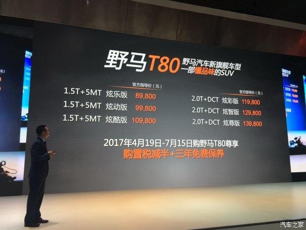2017上海车展:野马T80售8.98-13.98万