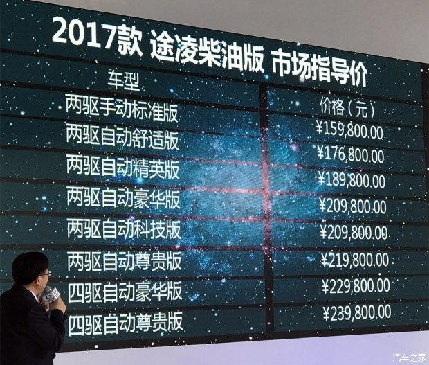 2017上海车展:途凌柴油版售15.98万起