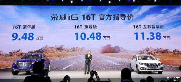2017上海车展:荣威i6 1.0T售9.48万起