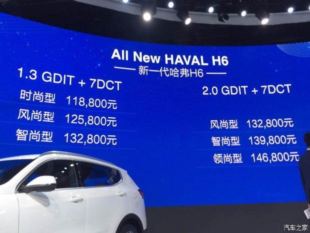 2017上海车展:新哈弗H6售11.88万起