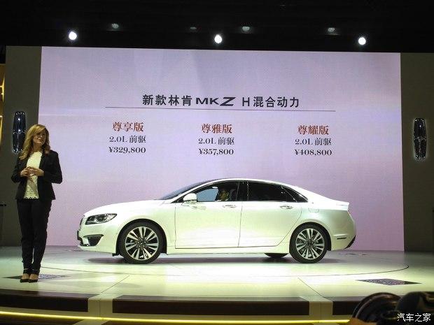 上海车展:林肯MKZ混动版售32.98万起
