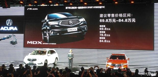 2017上海车展:新款MDX混动版售69.8万起
