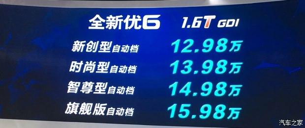 2017上海车展:新款优6 SUV 12.98万起