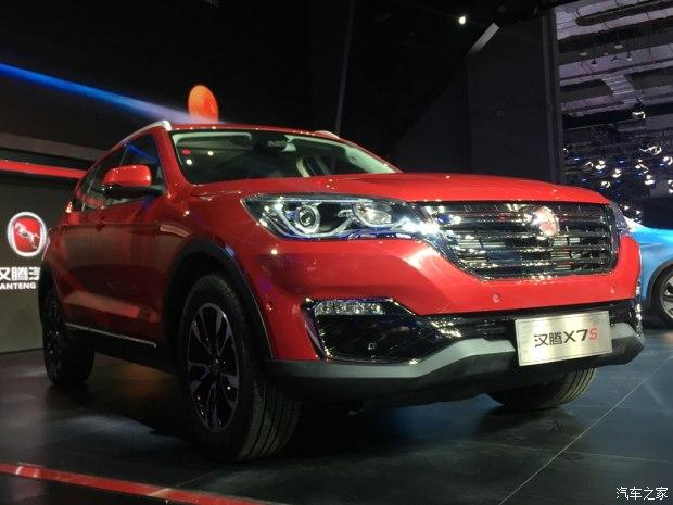 2017上海车展:汉腾X7S车展首次亮相