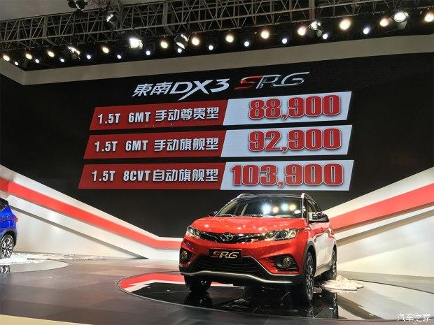 2017上海车展:东南DX3 SRG售8.89万起