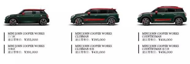 2017上海车展:MINI JCW全车系35.5万起