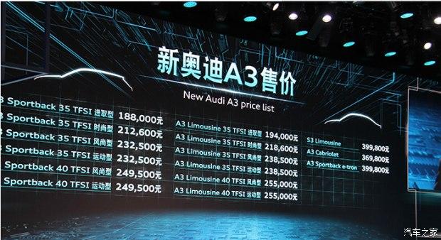 2017上海车展:新款奥迪A3家族正式上市