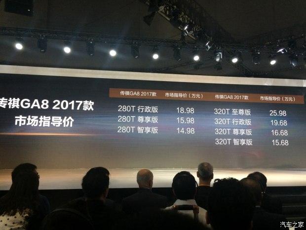2017上海车展:新款传祺GA8售18.98万起