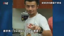 3D:冰箱藏母近一年 华裔26岁男生被控谋杀