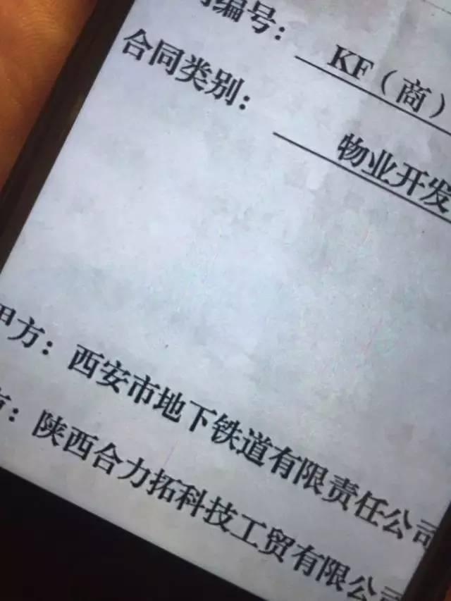 西安地铁又有人被举报受贿 官方:已向纪委反映