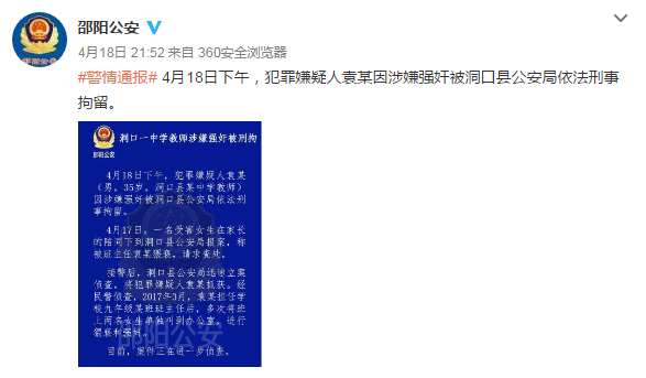 湖南一班主任多次在办公室强奸2名初三女生被刑拘