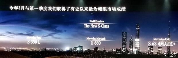 2017上海车展:新款奔驰S级家族首发