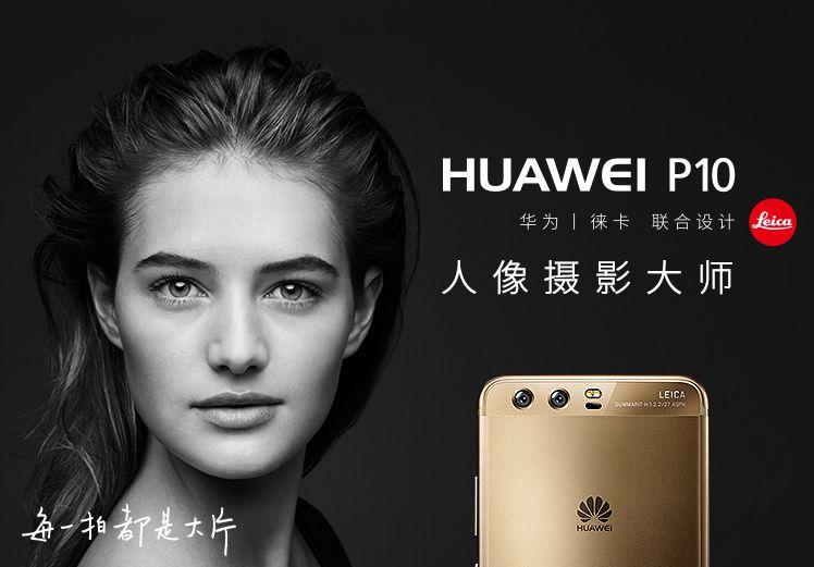 华为p10/p10 plus获评tipa最佳拍照智能手机大奖