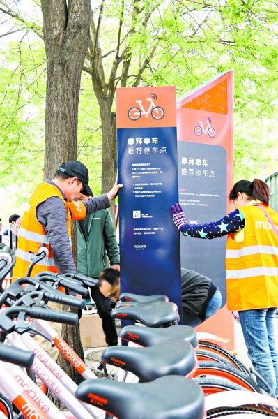 北京智能停车牌引导文明停放单车