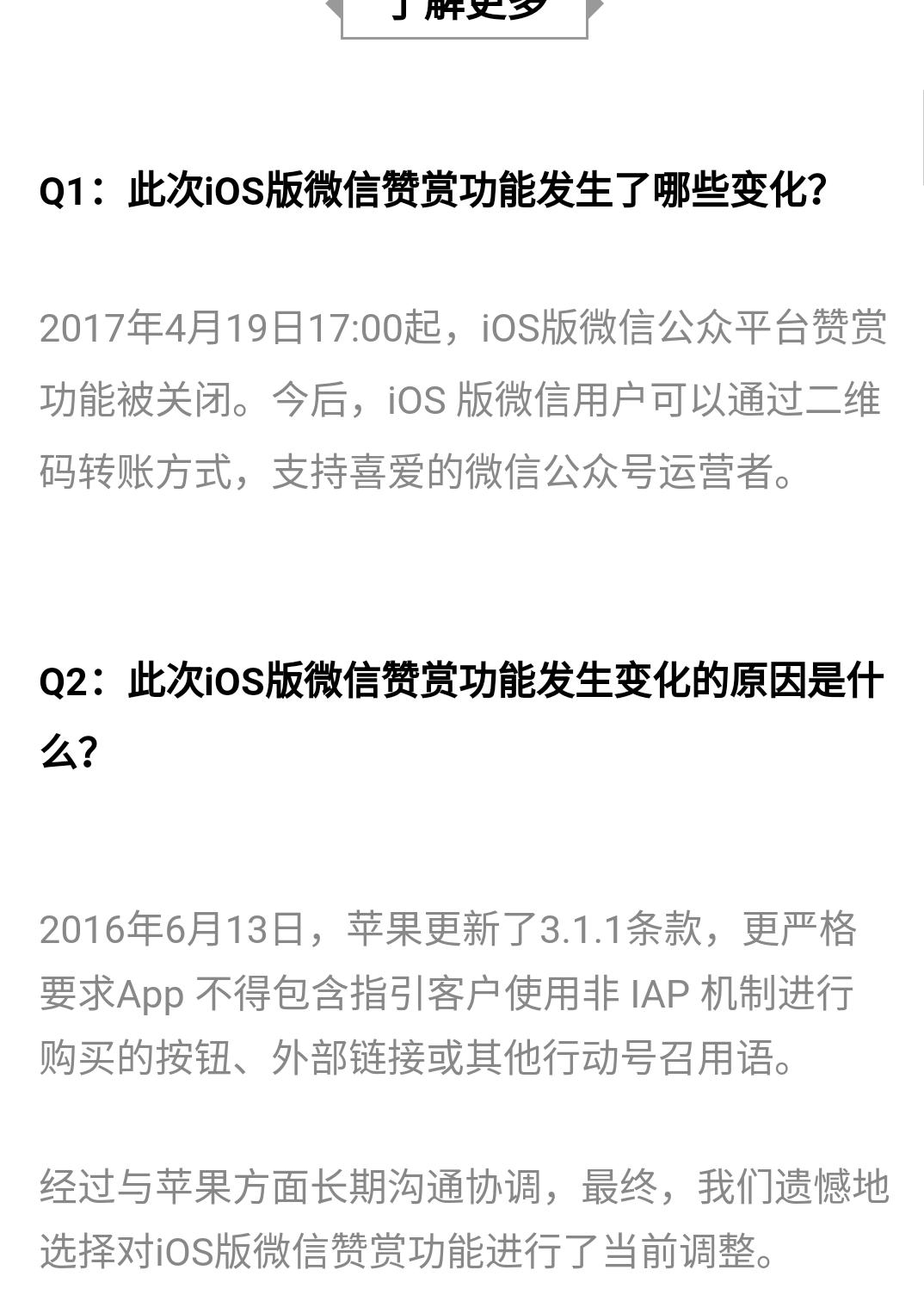 微信关闭iOS公号打赏功能 苹果:我的地盘我做主