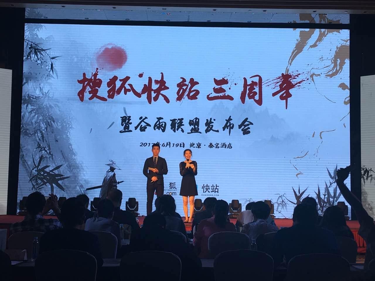 由工具转型到平台 搜狐快站牵头建立谷雨联盟