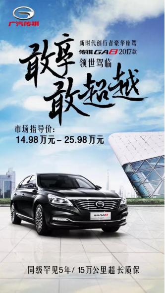 2017款传祺GA8售价14.98万起 将推5年/15万公里质保