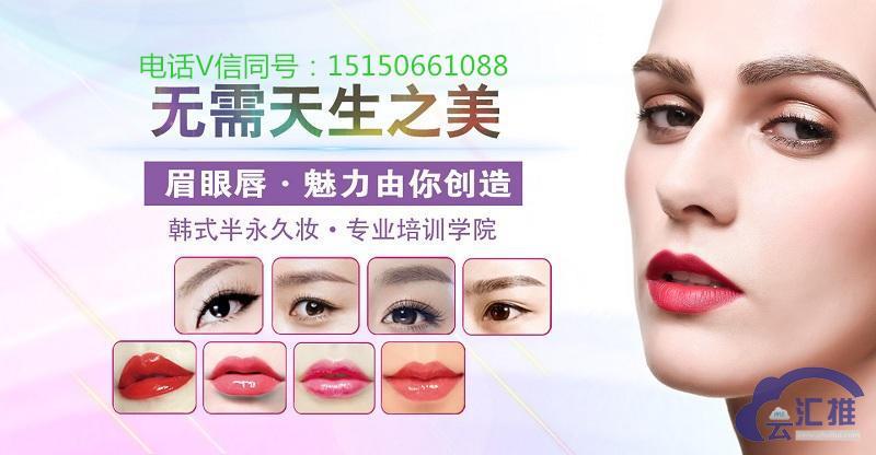 南京特琳娜美妆定妆韩式半永久化妆纹绣纹眉培训学院