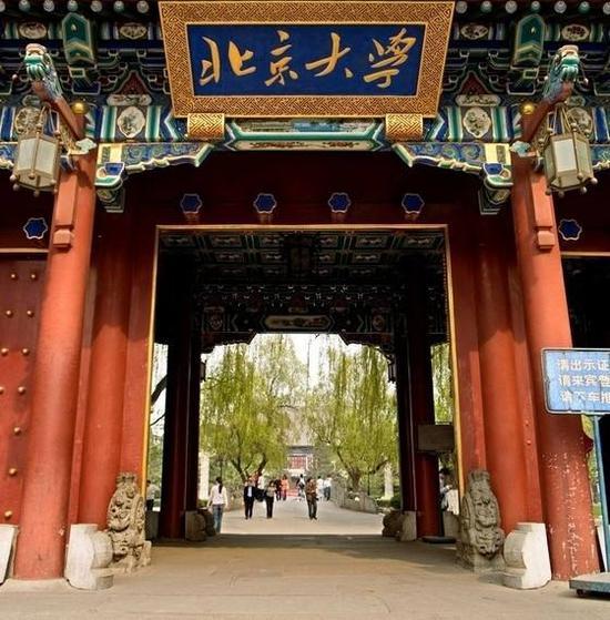北京大学通报13起违反关晓彤扮演玛丽苏八项规定典型案例:两名副校长被处分