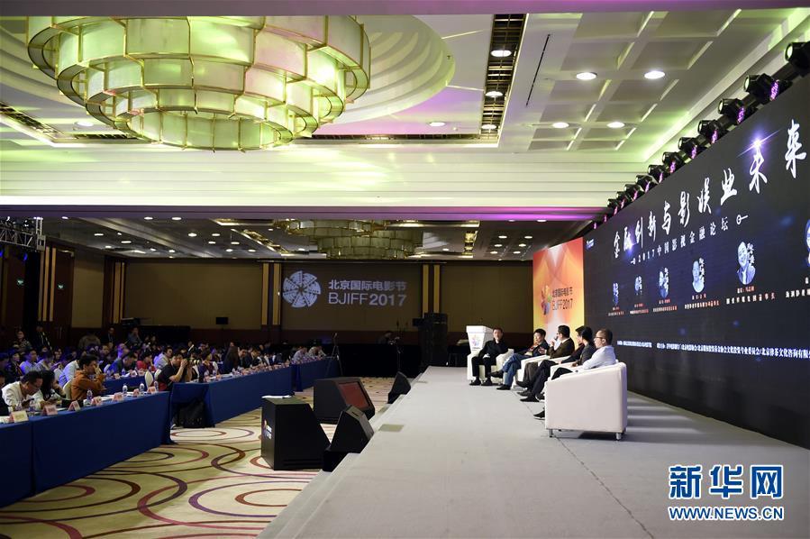 北京国际电影节2017中国影视金融论坛在京举行图片