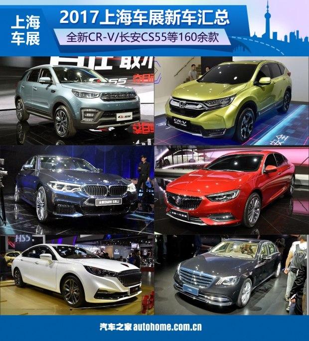 达160余款 2017上海车展首发新车汇总