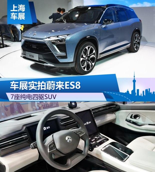 把蔚来写进未来 拍蔚来7座纯电SUV ES8