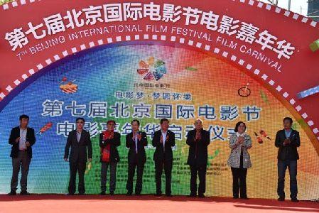 2017北京国际电影节电影嘉年华开启 星光闪耀市民狂欢图片