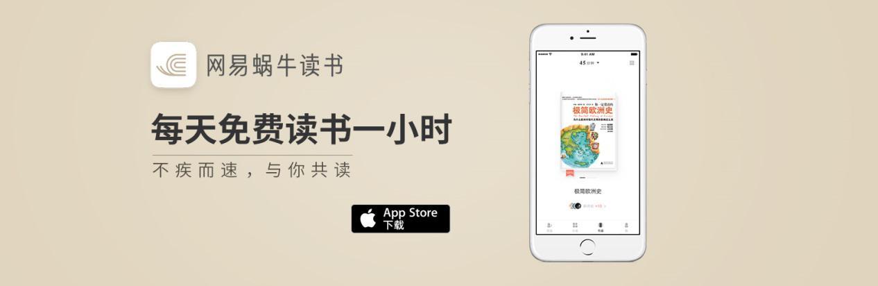 网易深度阅读App《网易蜗牛读书》登陆App Store