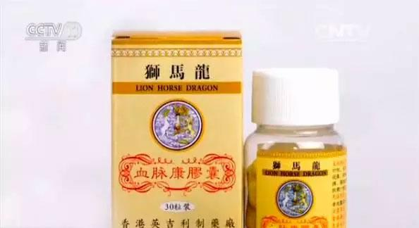 香港一种特效药竟是假药:号称能根治风湿病关节炎