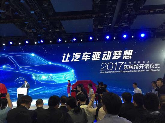 畅领未来 东风全系车型上海车展实力亮相