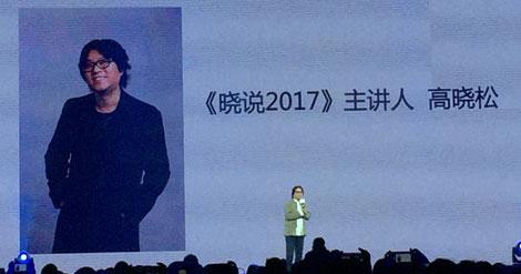 2017优酷春集发布 古装剧依然走俏