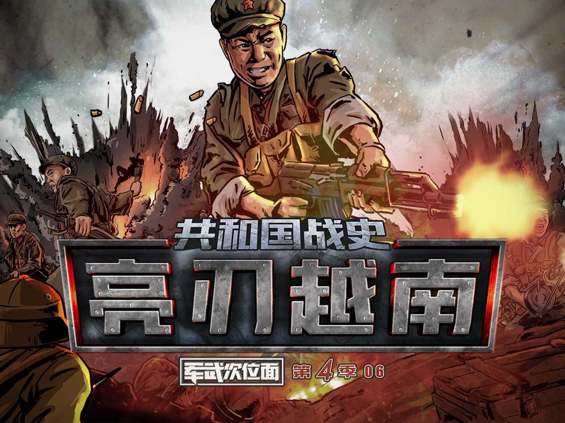 共和国战史——亮刃越南