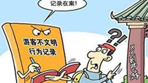 深圳建立不文明游客通报机制