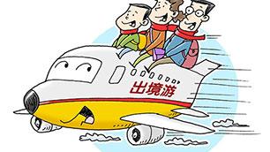 中国出境游的变与不变