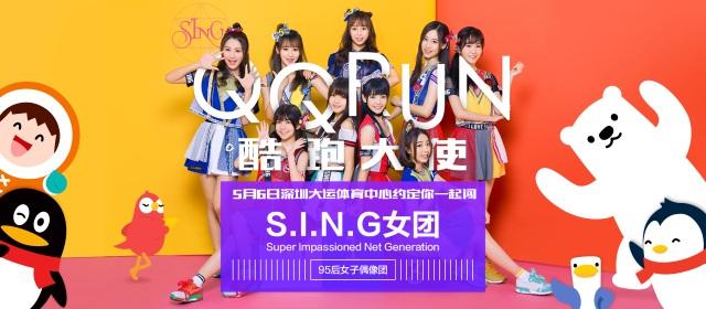 SING女团任酷跑大使 首唱新歌《快乐循环》