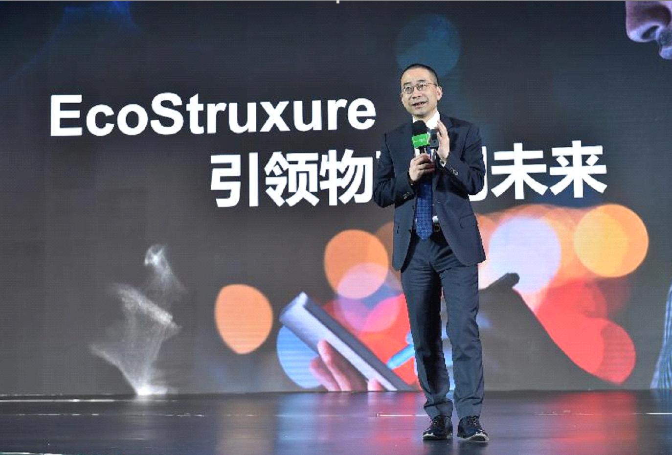 施耐德电气创新峰会 推出EcoStruxureTM架构与平台