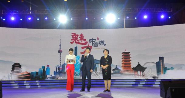 央视《魅力中国城》启动 32名市长带队助推旅游