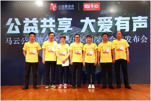 VIPKID联手马云公益基金会打造共享公益新模式